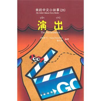 我的中文小故事37:演出 [3-6岁] [ThePerformance] 在线阅读
