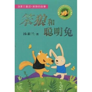 汤素兰童话·笨狼的故事:笨狼和聪明兔 [7-10岁] 电子书