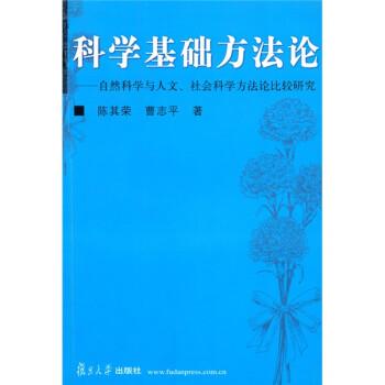 科学基础方法论:自然科学与人文社会科学方法论比较研究 PDF版下载