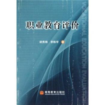 职业教育评价 PDF版