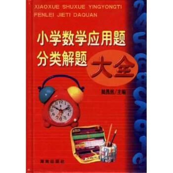 小学数学应用题分类解题大全 下载