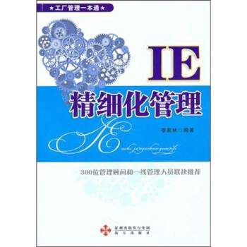 IE精细化管理 PDF版下载