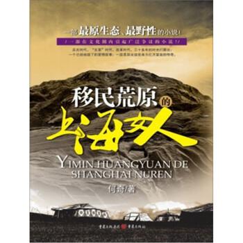 移民荒原的上海女人:一部最原生态、最野性的小说 电子书