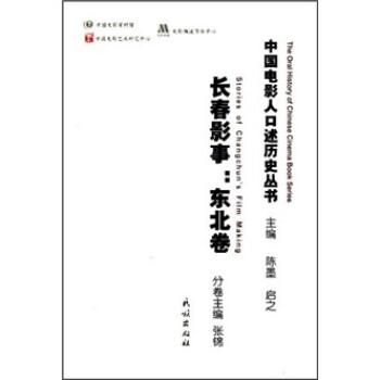 长春影事:东北卷 PDF版
