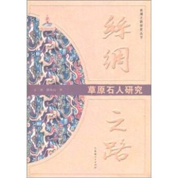 丝绸之路:草原石人研究 电子版