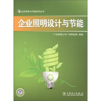 企业照明与节能 电子版下载