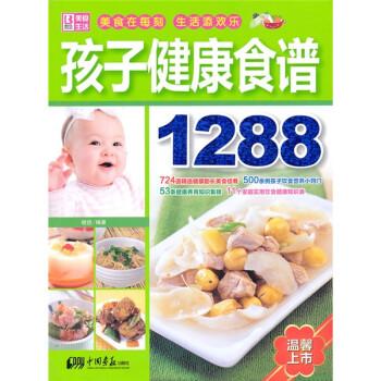 孩子健康食谱1288 PDF电子版