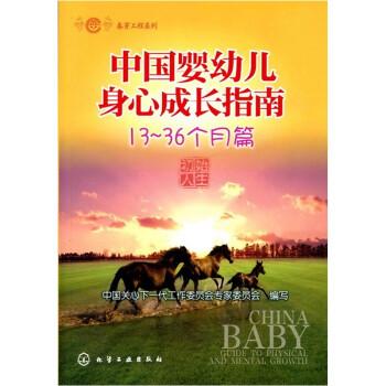 春芽工程系列:中国婴幼儿身心成长指南 电子书