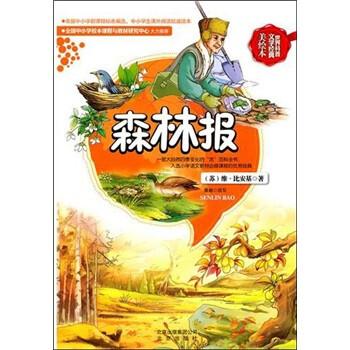 世界科普文学经典美绘本:森林报 [7-10岁] PDF版下载