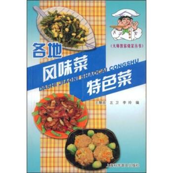大师教你烧菜丛书:各地风味菜特色菜 PDF电子版