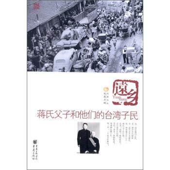 远乡:蒋氏父子和他的台湾子民 电子版下载