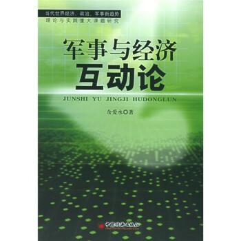 军事与经济互动论 电子版下载