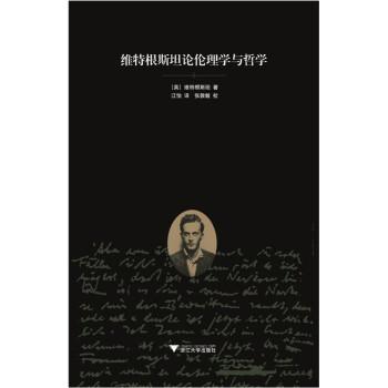 维特根斯坦论伦理学与哲学 PDF版