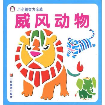 小企鹅智力涂鸦:威风动物 [3-6岁] PDF版