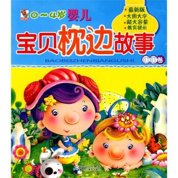 0-4岁婴儿宝贝枕边故事:叮叮卷 [0-4岁] 电子版下载