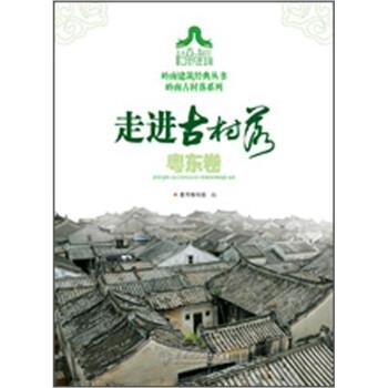 走进古村落.粤东卷 PDF版