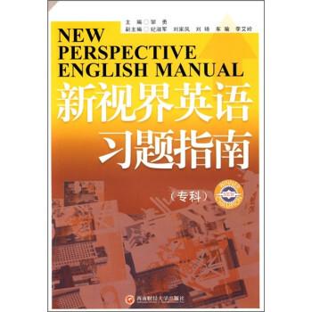 新视界英语习题指南 电子书