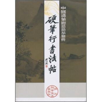 中国硬笔书法法帖宝典:硬笔行书法帖 电子书
