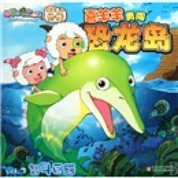 喜羊羊勇闯恐龙岛:智斗巨鳄 [7-10岁] 电子书