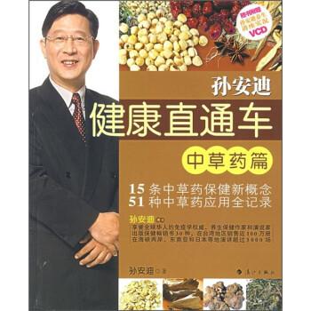孙安迪健康直通车:中草药篇 电子版下载