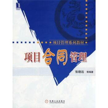 项目管理系列教材:项目合同管理 电子版下载