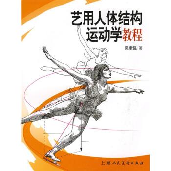 艺用人体结构运动学教程》(陈聿强)【摘要 书评 ...