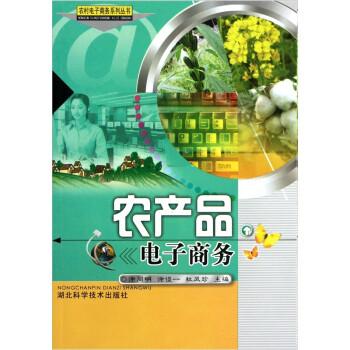 农产品电子商务 电子版