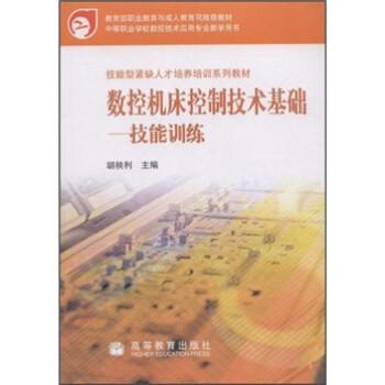 数控机床控制技术基础:技能训练 PDF版