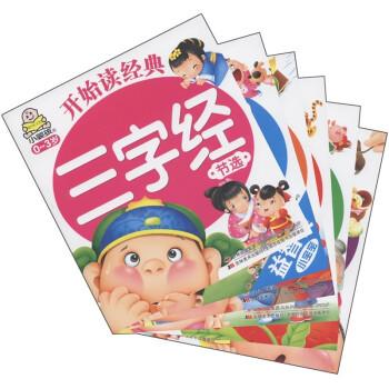 小婴孩·小宝宝益智袋:开始读经典 下载
