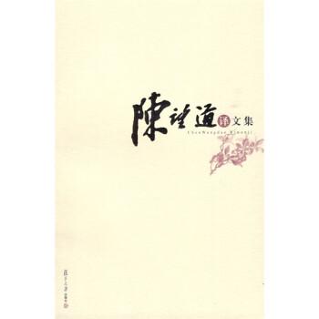 陈望道译文集 PDF版