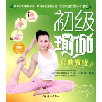 初级瑜伽经典教程 PDF版下载