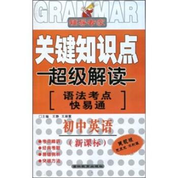 关键知识点超级解读·语法考点快易通:初中英语 电子版
