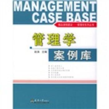 精品课程建设·管理学系列丛书:管理学案例库 试读