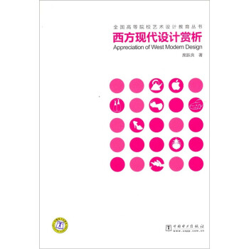 全国高等院校艺术设计教育丛书:西方现代设计赏析 电子版下载