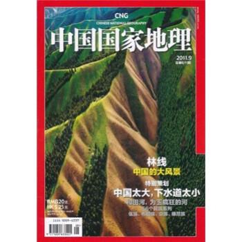 中国国家地理 在线下载
