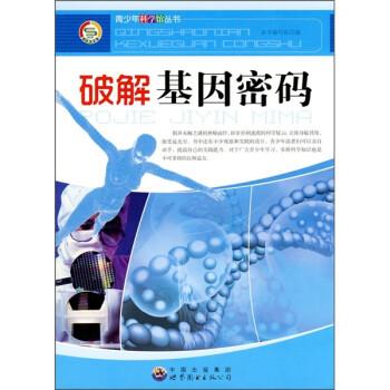 破解基因密码 [7-10岁] 电子书下载