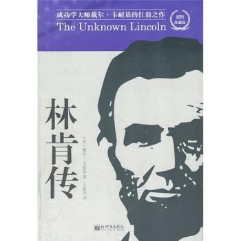 林肯传 电子书下载