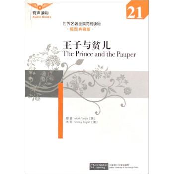 世界名著全英简易读物:王子与贫儿 在线阅读