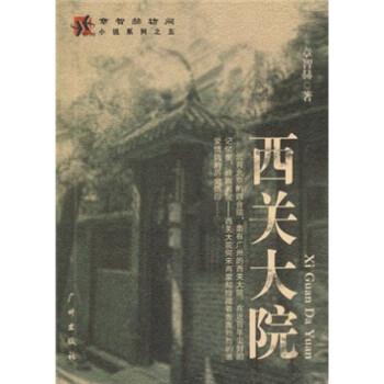 章智赫坊间小说系列:西关大院 下载