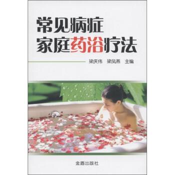 常见病症家庭药浴疗法 电子书下载