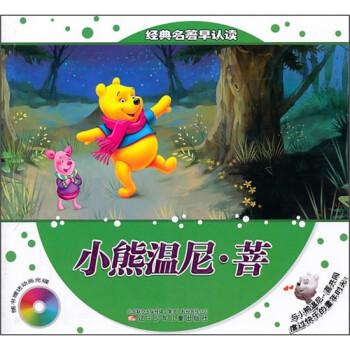 经典名著早认读:小熊温尼·菩 [3-6岁] 电子版