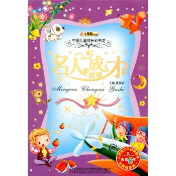中国儿童成长彩书坊:名人成才故事 [11-14岁] 电子版