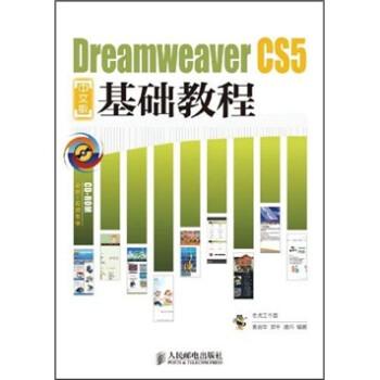 Dreamweaver CS5中文版基础教程 PDF版下载