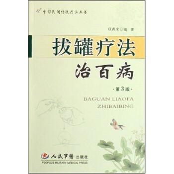拔罐疗法治百病 PDF电子版