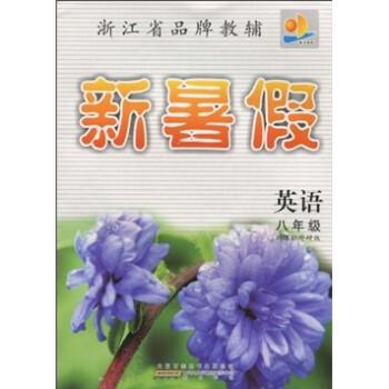 浙江省品牌教辅·新暑假:英语8年级 电子版