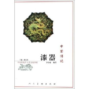 中国传统漆器 下载