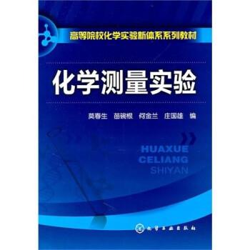 化学测量实验 PDF版下载