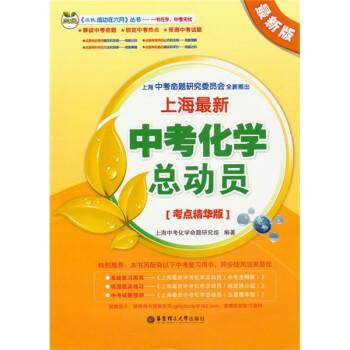 上海最新中考化学总动员 下载