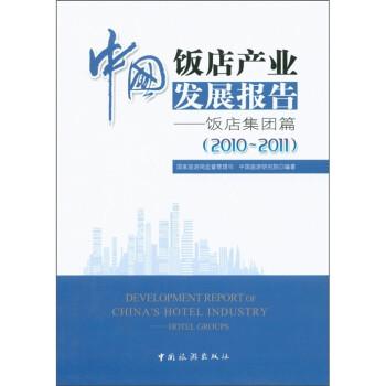 中国饭店产业发展报告:饭店集团篇 PDF版