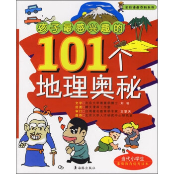 孩子最感兴趣的101个地理奥秘 [3-10岁] PDF版